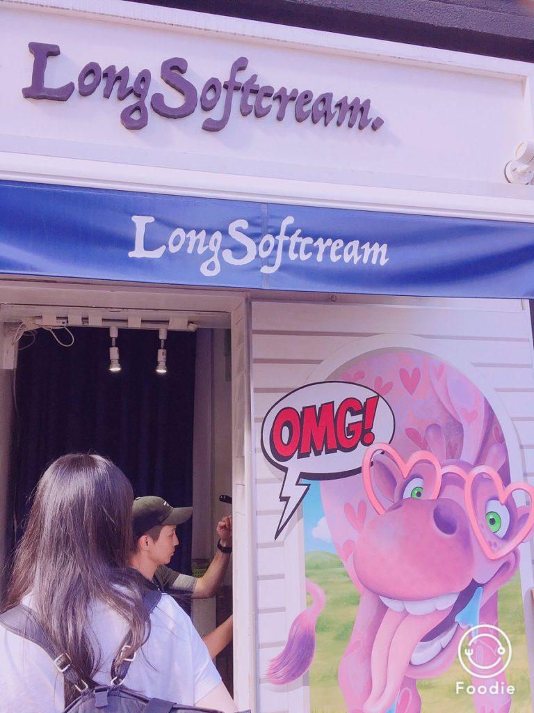 Long Softcreamのお店外観